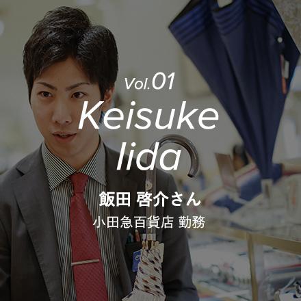 Vol.01 Keisuke Iida 飯田 啓介さん 小田急百貨店 勤務
