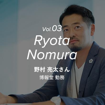 Vol.03 Ryota Nomura 野村 亮太さん 博報堂 勤務