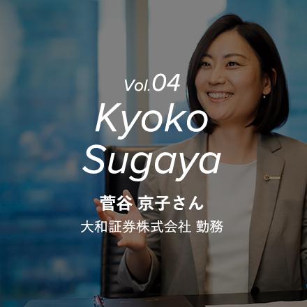 Vol.04 Kyoko Sugaya 菅谷 京子さん 大和証券株式会社 勤務