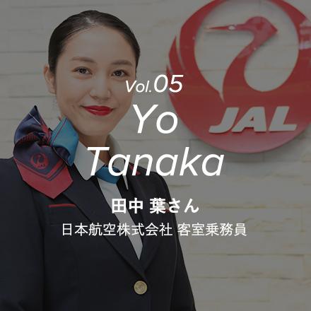 Vol.05 Yo Tanaka 田中 葉さん 日本航空株式会社 客室乗務員