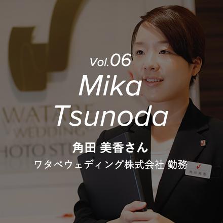 Vol.06 Mika Tsunoda 角田 美香さん ワタベウェディング株式会社 勤務