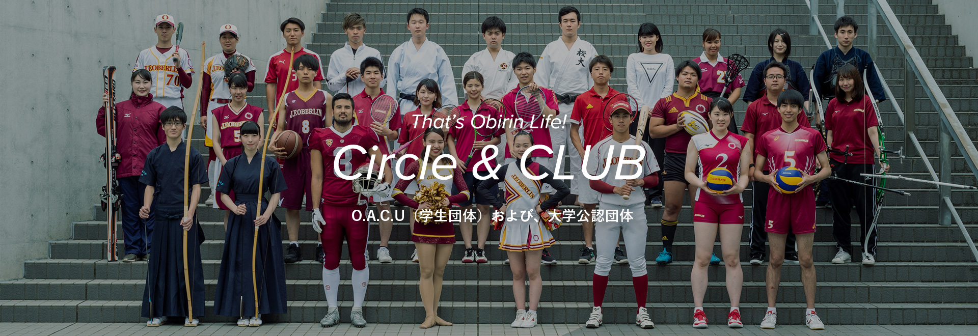 That's Obirin Life! Circle & CLUB O.A.C.U(学生団体)および、大学公認団体