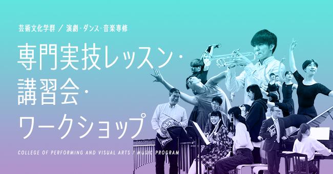 【芸術文化学群】専門実技レッスン・講習会・ワークショップ