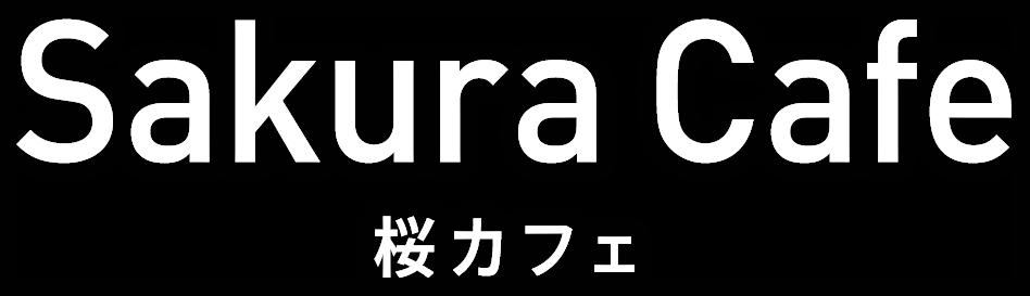 学食「桜カフェ」