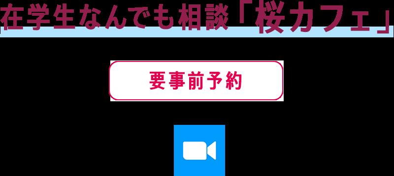 WEBオンライン「桜カフェ」