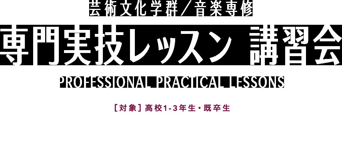音楽専修 専門実技レッスン講習会