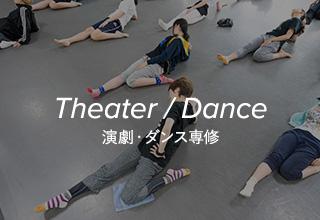 Theater / Dance 演劇・ダンス専修