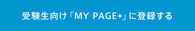 受験生向けMY PAGE+に登録する