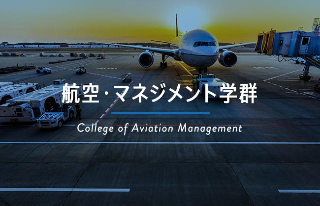 航空・マネジメント学群