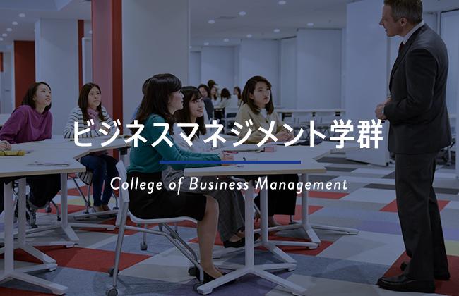 ビジネスマネジメント学群